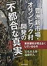 豊洲新市場・オリンピック村開発の「不都合な真実」 東京都政が見えなくしているもの
