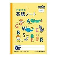 アピカ 小学生の英語ノート セミB5 英習罫 8段 LNF8 【まとめ買い10冊セット】