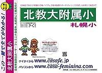 北海道教育大学附属札幌小学校【北海道】 H30年度用過去問題集15(H29+幼児テスト)