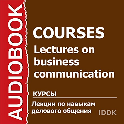 Lectures on Business Communication Skills [Russian Edition] audiobook cover art