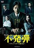 連続ドラマW 不発弾~ブラックマネーを操る男~[DVD]