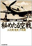 秘めたる空戦―三式戦「飛燕」の死闘 (光人社NF文庫)