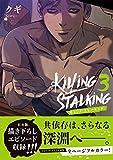 キリング・ストーキング 3 (ダリアコミックスユニ)
