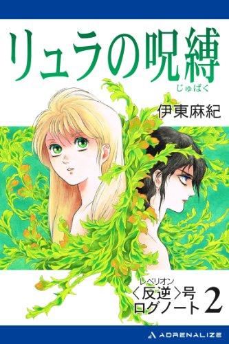〈反逆〉号ログノート(2) リュラの呪縛 - 伊東 麻紀, 神村幸子