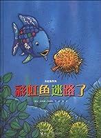 彩虹鱼系列 彩虹鱼迷路了