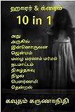 ஹாரர் & க்ரைம் 10 in 1: Ten Crime and Horror Thrillers in One book. (Tamil Edition)