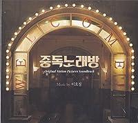 中毒カラオケ OST (韓国盤)