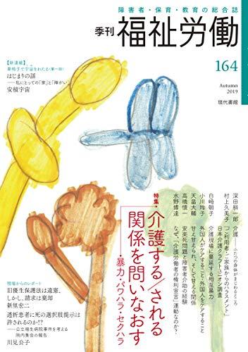 季刊 福祉労働164号 特集:介護する/される関係を問いなおす 暴力・パワハラ・セクハラ