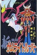 新鎧伝サムライトルーパー (コミックボンボンデラックス)