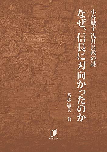 小谷城主浅井長政の謎 なぜ、信長に刃向かったのかの詳細を見る