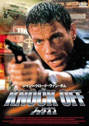 ノック・オフ [DVD]