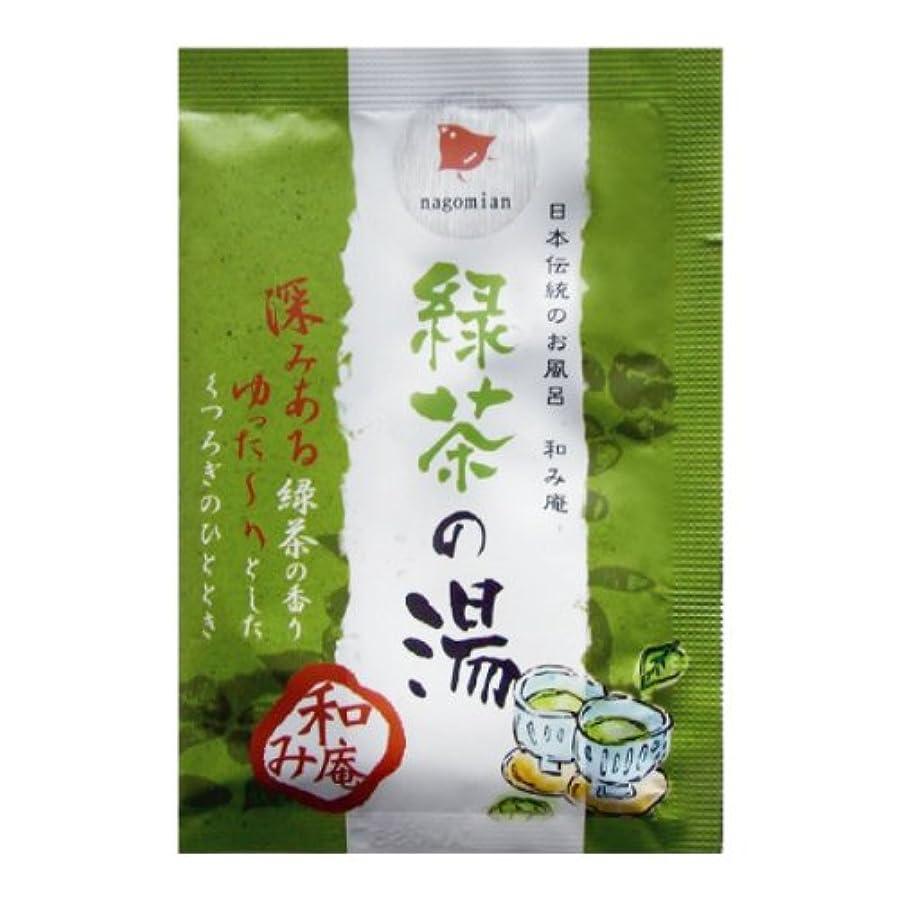 絶えず悲しむヒロイン日本伝統のお風呂 和み庵 緑茶の湯 200包