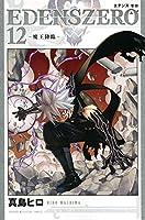 EDENS ZERO エデンズゼロ コミック 1-8巻セット