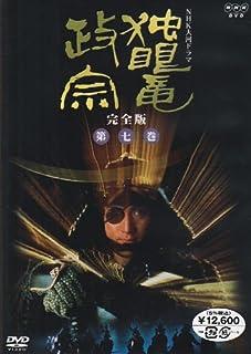 NHK大河ドラマ 独眼竜政宗 完全版 第七巻 [DVD]