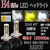 マツダ エスケープ H12.12~ EP系ハロゲン車用 H4 Hi/Lo LED ヘッドライト 3色 フイルムタイプ