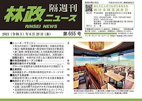 「林政ニュース」第655号