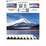 ハゴロモ 富士十二景 2021年 カレンダー 壁掛け CL-1059