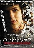 バッド・トリップ 100万個のエクスタシーを密輸した男 [DVD] image