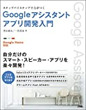 【Google Home対応】ステップバイステップで力がつく Googleアシスタントアプリ開発入門