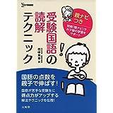 受験国語の読解テクニック 親ナビつき (シグマベスト)