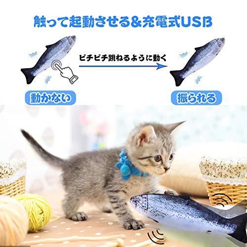 Mersuii猫おもちゃ魚動く電動魚猫用ぬいぐるみ動く魚おもちゃUSB充電式フィッシュキャットトイぴちぴちとはねる運動不足ストレス解消爪磨き噛むおもちゃ(サケ)