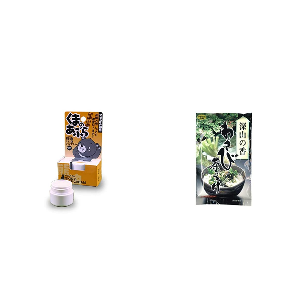 魅力的ブレンド皮肉な[2点セット] 信州木曽 くまのあぶら 熊油スキン&リップクリーム(9g)?特選茶漬け 深山の香 わさび茶づけ(10袋入)