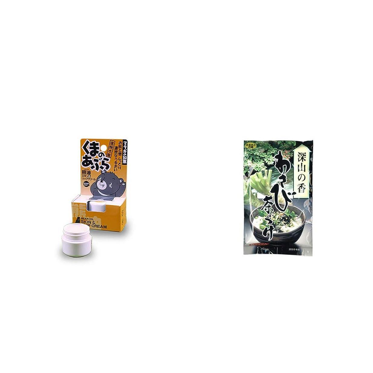 有害なサミットマエストロ[2点セット] 信州木曽 くまのあぶら 熊油スキン&リップクリーム(9g)?特選茶漬け 深山の香 わさび茶づけ(10袋入)