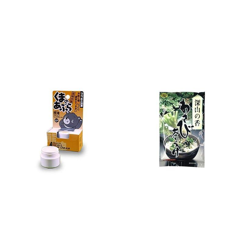 [2点セット] 信州木曽 くまのあぶら 熊油スキン&リップクリーム(9g)?特選茶漬け 深山の香 わさび茶づけ(10袋入)