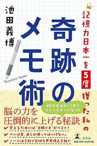 記憶力日本一を5度獲った私の奇跡のメモ術の詳細を見る