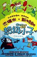 超级小子1:超级英雄(英国企鹅出版集团原版授权,全球销量700万册,继《小屁孩日记》后《超级小子》再掀卡通风暴,随书附赠精美礼物)