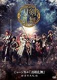 ミュージカル『刀剣乱舞』〜葵咲本紀〜[EMPV-5008][DVD]