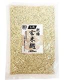 [マルカワみそ]有機玄米乾燥麹 300g