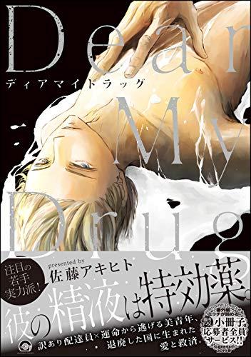 【無料試し読み版】Dear My Drug (GUSH COMICS) - 佐藤アキヒト
