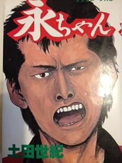 永ちゃん (アフタヌーンKC)