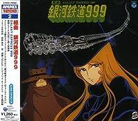 Suite by Symphony Ginga Tetsudo 999 (2007-09-19)