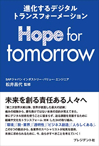Hope for tomorrow――進化するデジタルトランスフォーメーション