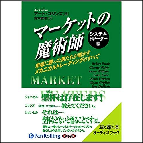 『マーケットの魔術師 システムトレーダー編』のカバーアート