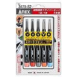 アネックス(ANEX) 特殊精密ドライバー Y型/5溝 5本組 3475-S2