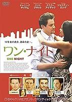 ワン・ナイト [DVD]