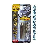 巻爪にも最適 直線刃ステンレス爪切り [12個セット] 18-601