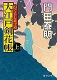 ひぐらし武士道 大江戸剣花帳上 〈新装版〉 (徳間文庫)