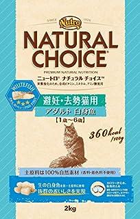 ニュートロ ナチュラルチョイス 避妊・去勢猫用 1歳~6歳 アダルト 白身魚 2kg×2個セット
