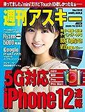 週刊アスキーNo.1305(2020年10月20日発行) [雑誌]