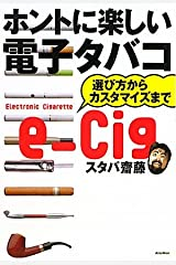 ホントに楽しい電子タバコ 選び方からカスタマイズまで 単行本(ソフトカバー)