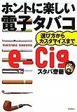ホントに楽しい電子タバコ 選び方からカスタマイズまで