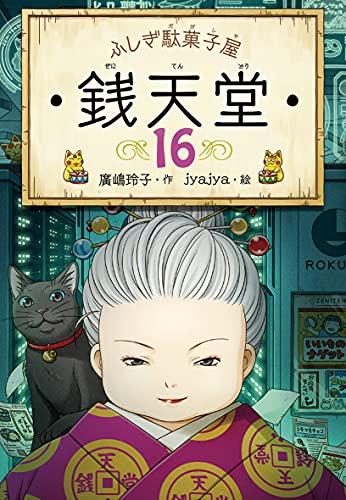 ふしぎ駄菓子屋 銭天堂16