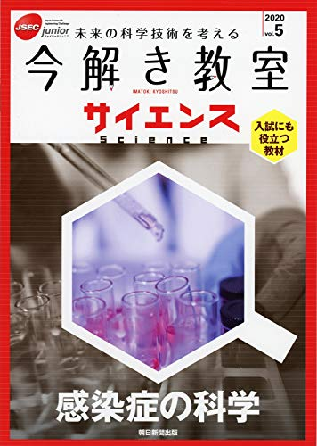 【今解き教室サイエンス】JSECジュニア 2020 Vol.5 『感染症の科学』の詳細を見る