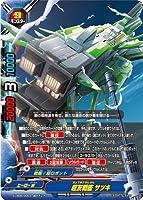 バディファイト S-UB05/0003 超友戦艦 サツキ【超ガチレア】