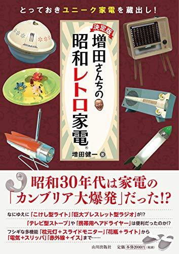 決定版 増田さん家の昭和レトロ家電: ユニーク家電、全部見せます!