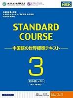 スタンダードコース中国語 -中国語の世界標準テキスト-3(HSK3級対応)